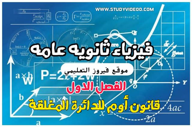 امتحان الكتروني علي الفصل الاول قانون اوم للدائرة المغلقه فيزياء الصف الثالث الثانوي |ثانويه عامه2021