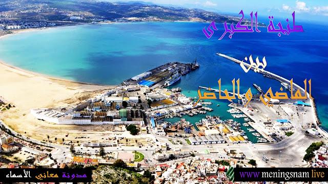 طنجة الكبرى, بين الماضي, والحاضر, Greater Tangier,