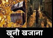 Horror Story In Hindi, Shaitani khajana