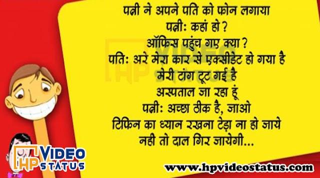 Very Funny Jokes In Hindi - Funny Jokes Status For Whatsapp