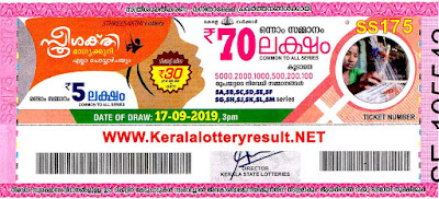 Kerala Lottery Result 17-09-2019 Sthree Sakthi SS-175 Lottery Result