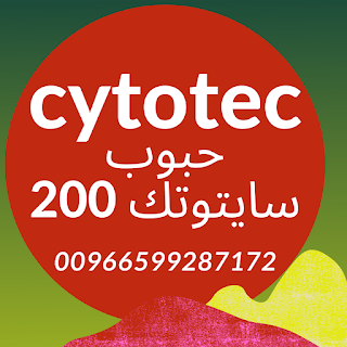 HOW TO USE CYTOTEC
