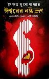 ঈশ্বরের নষ্ট ভ্রুণ - সৈকত মুখোপাধ্যায় Ishwarer Noshto Bhrun pdf by Saikat Mukhopadhyay