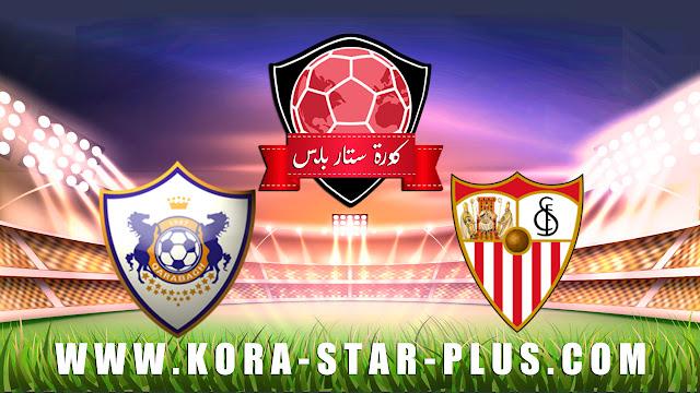 مشاهدة مباراة اشبيلية وكارباكا اغدام بث مباشر بتاريخ 28-11-2019 الدوري الأوروبي