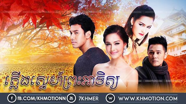 Phlerng Sneh Preah atit