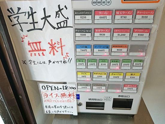 横浜家系ラーメン チバリ家 宜野湾店の食券機の写真