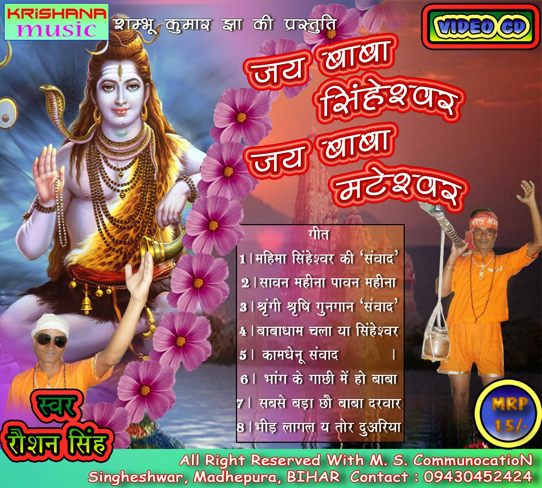 jai baba singheshwar jai baba mateshwar _ www.krishanamusic.com