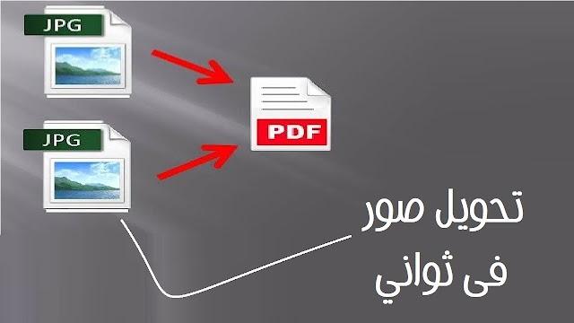 كيفية إنشاء ملف PDF  لمجموعة من الصور بدون إستخدام اي برامج