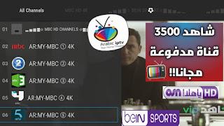 حصريا تحميل تطبيق arap iptv apk شبيه تطبيق zall tv وشاهد 3500 قناة وأحدث المسلسلات مجانا