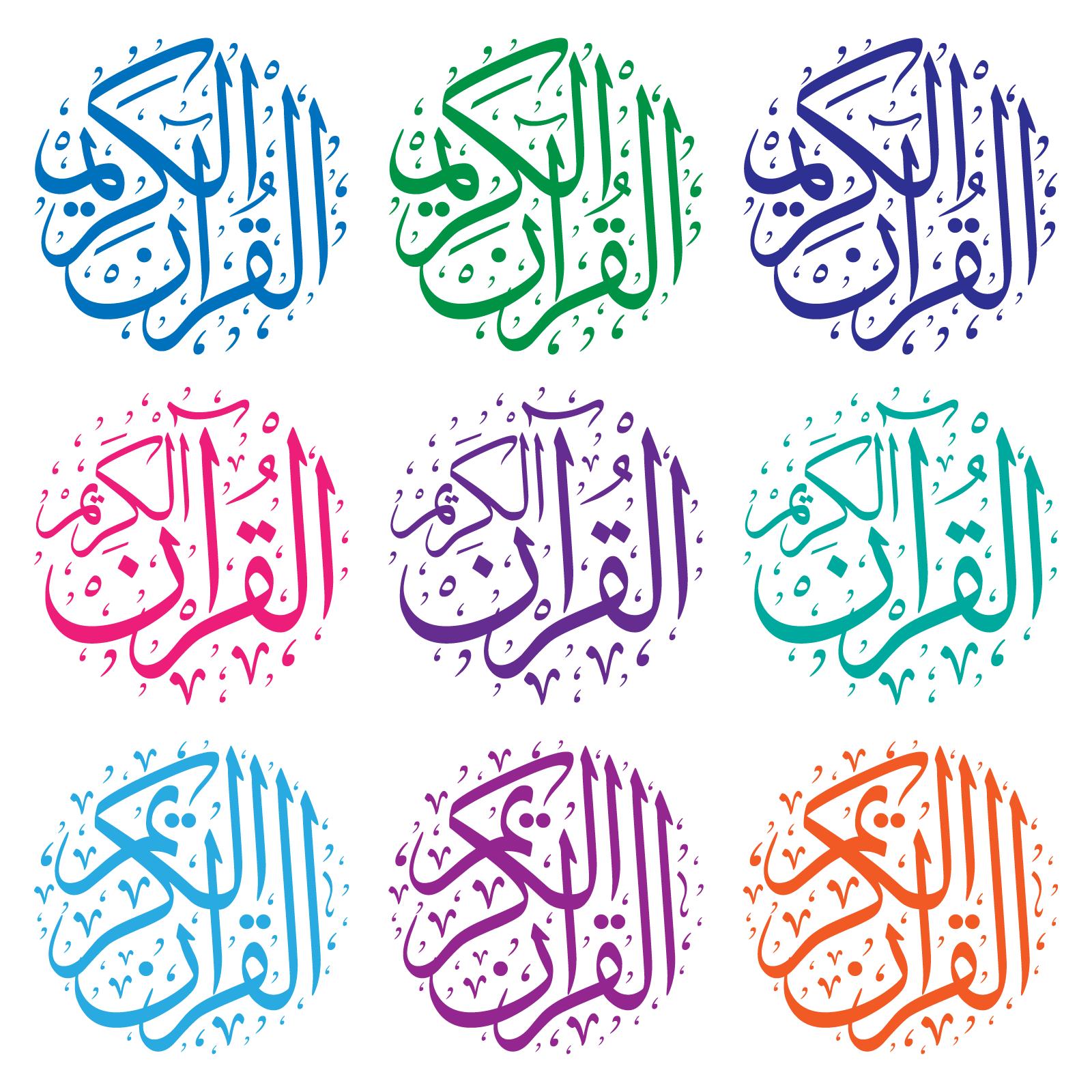 Logos of the Holy Quran islamic svg eps psd ai pdf png vector download free #islamic #islam #arab #arabic #vector #vectors  #Quran #fonts #font