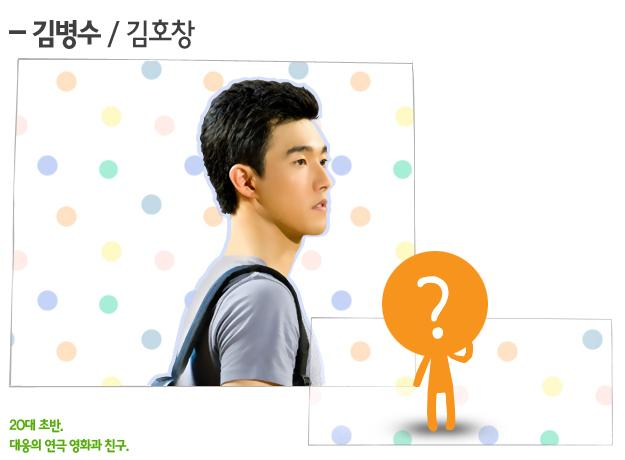 dn blog cast of my girl friend is a gumiho