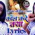 Call Karen Kya Lyrics - Akshara Singh