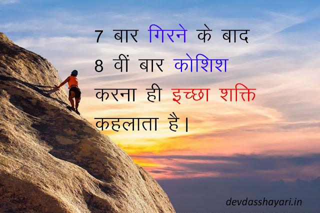 62 Best motivational quotes in hindi with pictures