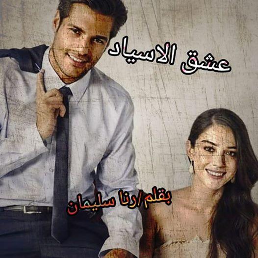 رواية عشق الاسياد الجزء الثاني 2 بقلم رنا سليمان