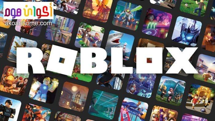 تحميل لعبة roblox للكمبيوتر مجانا 2021 آخر إصدار برابط مباشر