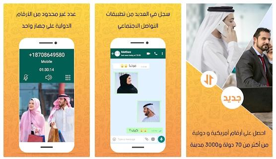 تطبيق جديد للحصول على رقم امريكي خاص لتفعيل الواتس اب مجانا