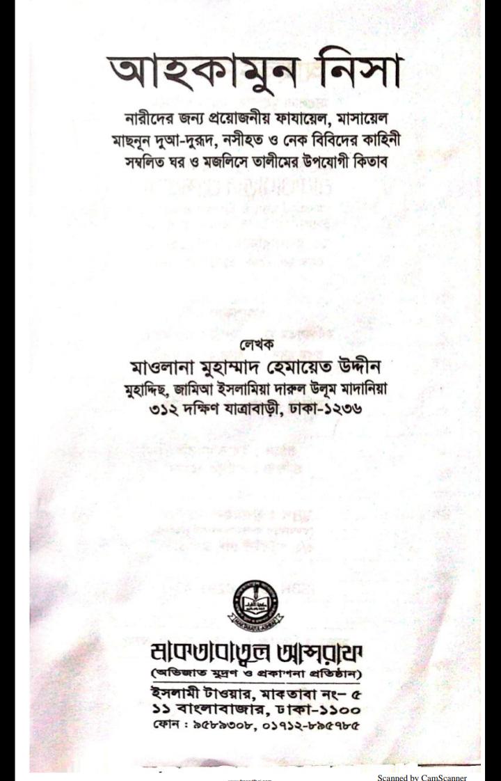 আহকামুন নিসা pdf, আহকামুন নিসা পিডিএফ ডাউনলোড, আহকামুন নিসা পিডিএফ, আহকামুন নিসা pdf download,