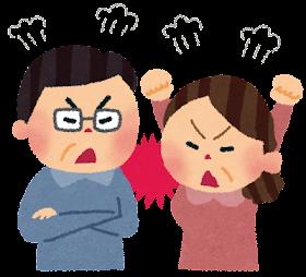 夫婦の不満