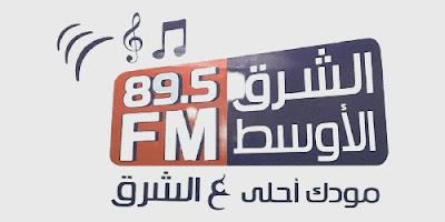 اذاعة الشرق الاوسط 89.5 FM بث مباشر من القاهرة