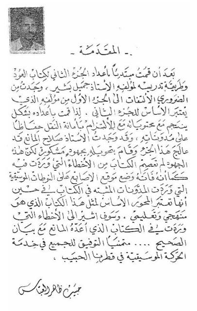 تحميل وقراءة افضل كتاب لتعلم الة العود | Oud Method Jamil Bashir Vol1