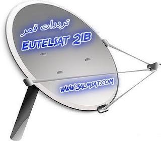 ترددات قمر Eutelsat 21B