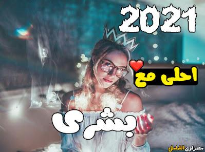 2021 احلى مع بشرى