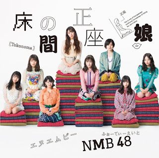 Download [Single] NMB48 – Tokonoma Seiza Musume (20th Single) [MP3/320K/ZIP]