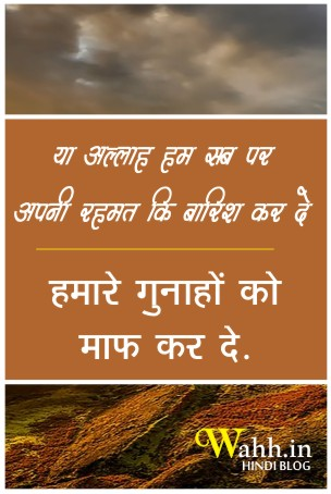 Rahamat-Ki-Barish-hindi-shayari