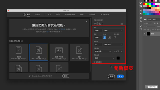 Photoshop 火焰濾鏡 - 開新檔案