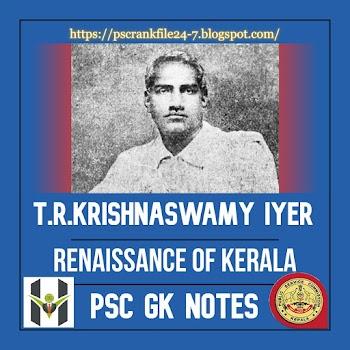 T.R.Krishnaswamy Iyer
