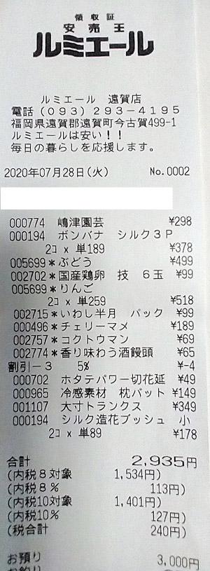 ルミエール 遠賀店 2020/7/28 のレシート