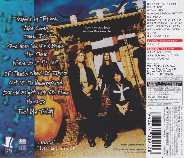 Mr. BIG - Hey Man [Japanese Remastered SHM-CD LTD Release +4] Out Of Print back