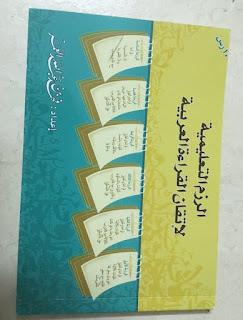 كتاب الرزم التعليمية pdf فهد العمر لاتقان اللغة العربية