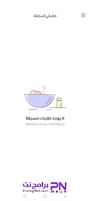 تنزيل تطبيق talabat الكويت