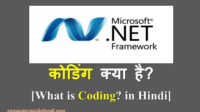 .NET प्रोग्रामिंग क्या है?[What is . Net Programming? in Hindi]