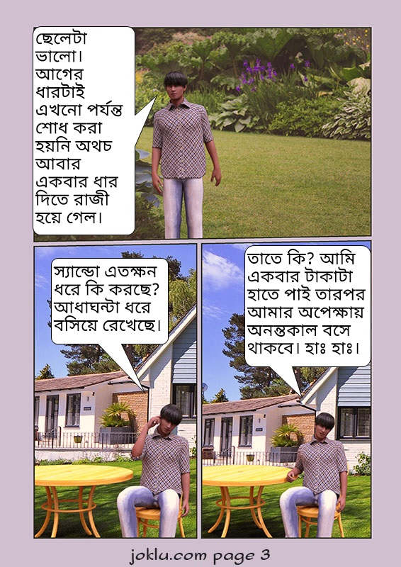 Getting help funny Bengali comics page 3