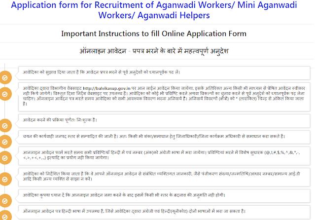 BVSEPV UP Anganwadi Worker Recruitment 2021 Apply Online