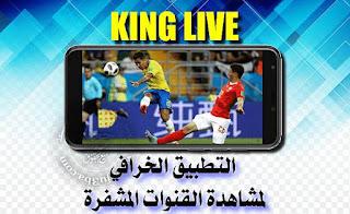 تطبيق king online