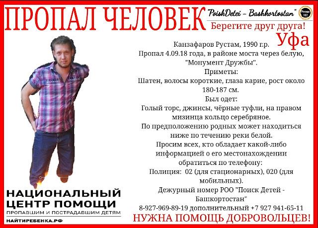В Уфе пропал Рустам Канзафаров