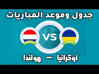 "◀️ مباراة هولندا واوكرانيا "" يلا شوت بلس "" مباشر 13-6-2021 والقنوات الناقلة ضمن يورو 2020"