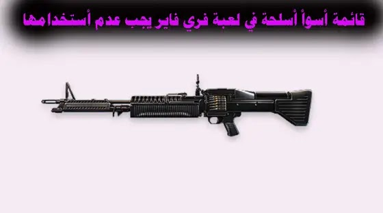 البندقية القاذفة فري فاير, ما هو سلاح الشوزن في فري فاير, اسماء أسلحة فري فاير بالعربية, ضرر أسلحة فري فاير