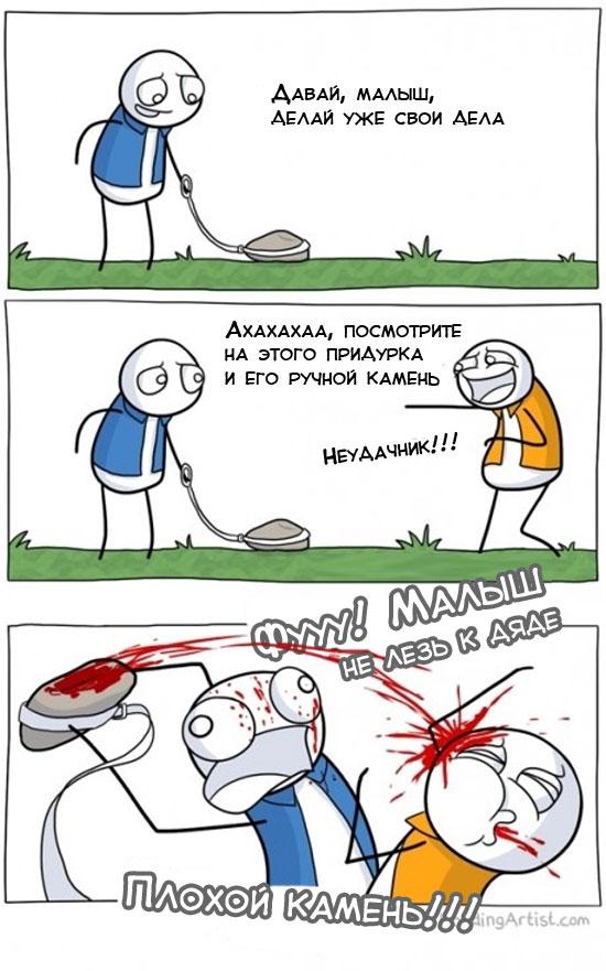 Камень-питомец