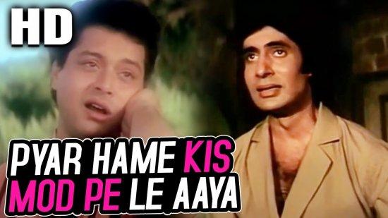 Pyar Hame Kis Mod Pe Le Aaya Lyrics Satte Pe Satta | Amitabh | Kishore Kumar