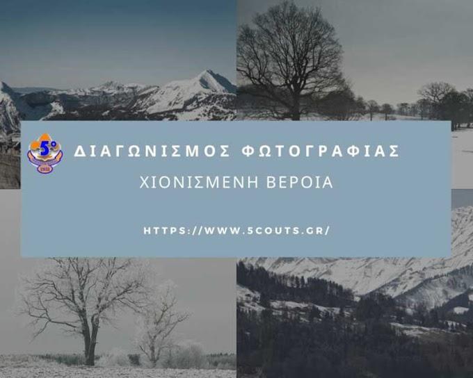 Ολοκληρώθηκε ο Διαγωνισμός Φωτογραφίας του 5ου Συστήματος Προσκόπων Βεροίας