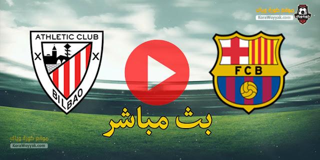 نتيجة مباراة برشلونة وأتلتيك بلباو اليوم 6 يناير 2021 في الدوري الاسباني