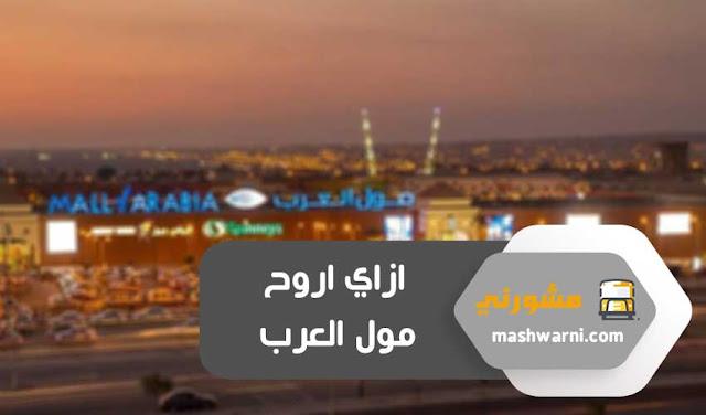 ازاى اروح مول العرب 6 اكتوبر بالمواصلات