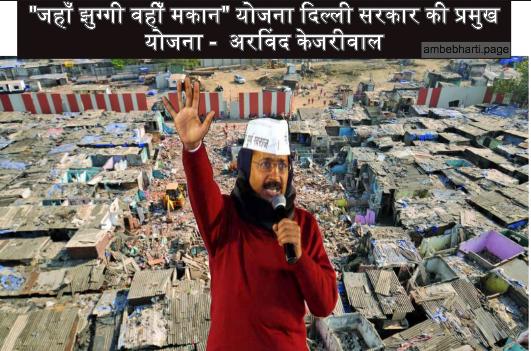 """जहाँ झुग्गी वहीँ मकान"" योजना दिल्ली सरकार की प्रमुख योजना -  अरविंद केजरीवाल"
