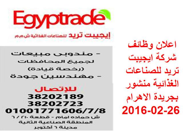 اعلان وظائف شركة ايجيبت تريد للصناعات الغذائية Egyptrade منشور بجريدة الاهرام 26-02-2016