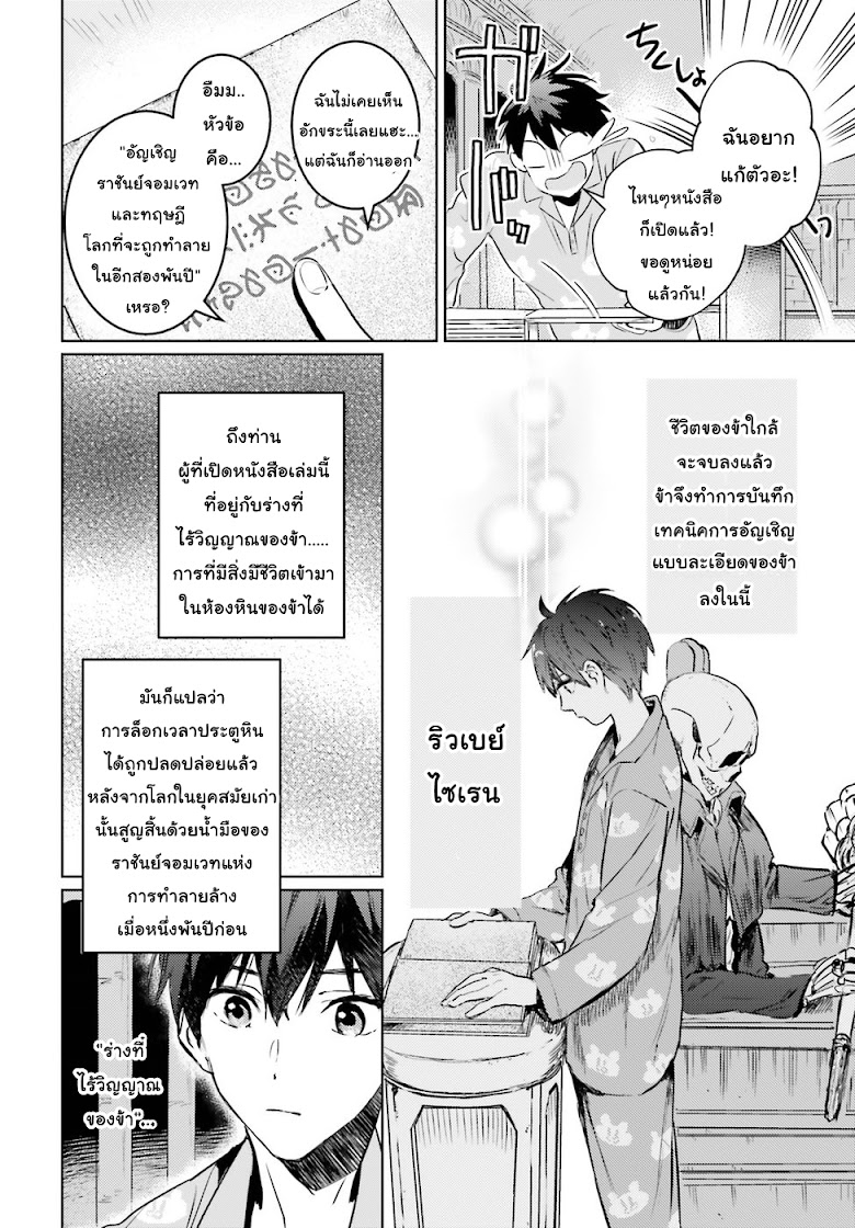 Hametsu no Madou Ou to Golem no Ban Kisaki - หน้า 21