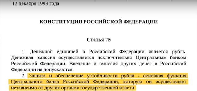 Какова позиция банка, основная функция которого – защита и обеспечение стабильности рубля (ст. 75 Конституции РФ)?